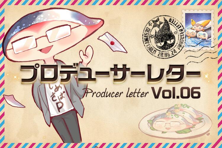 Blog_プロヂューサーレター_V6