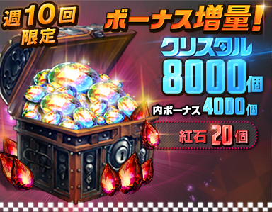weekcrystal4000
