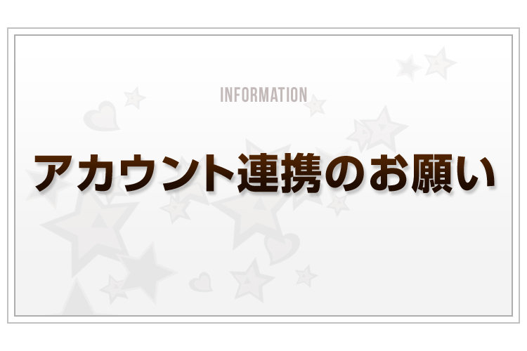 Blog_アカウント連携の御願い_v2