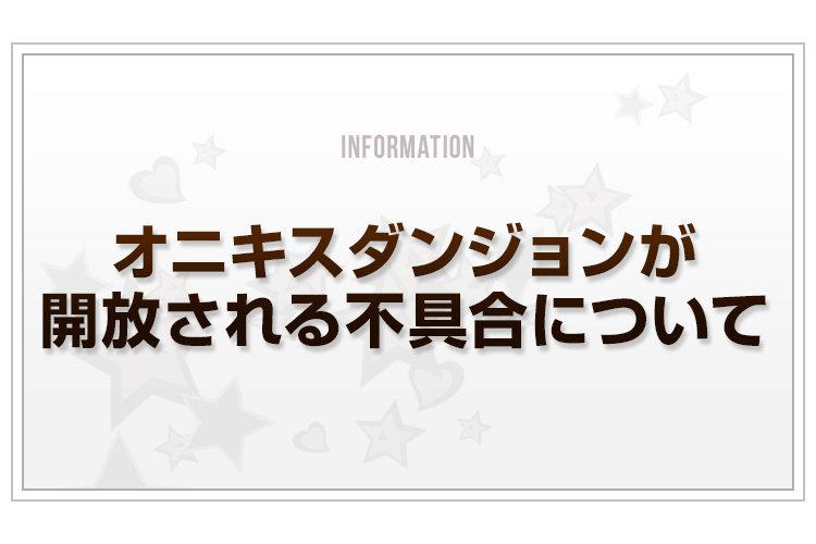 20180604_オニキスダンジョン