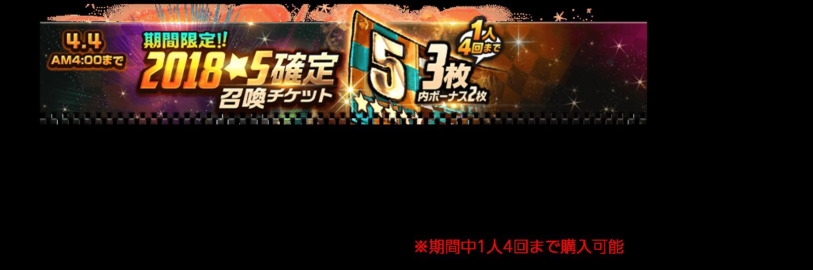 2018★5確定召喚チケット