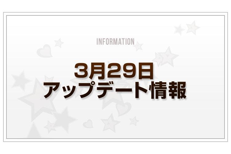 20180329アップデート情報