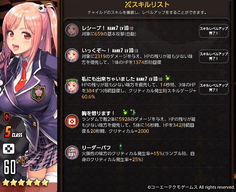 LV60スキルシート_honoka