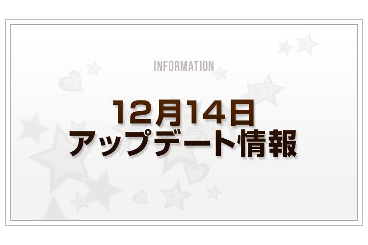 Blog_12月14日情報_v3