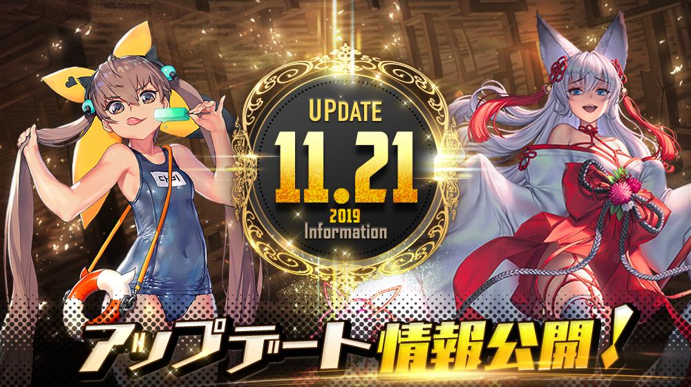 sns_update_1121