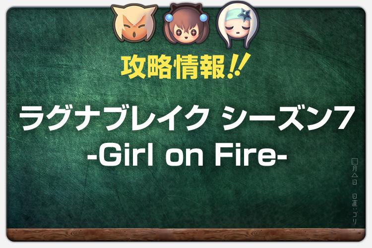 ラグナブレイク -Girl on Fire-攻略情報