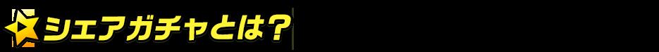 titlemain_ver2(シェアガチャとは)