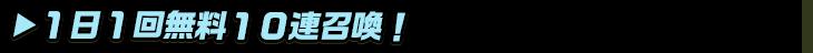 titlesub_1日1回無料10連