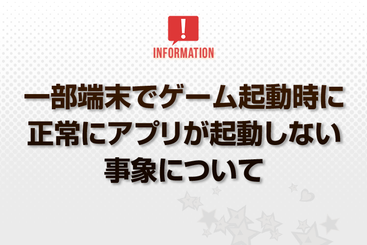 Blog_不具合バナー