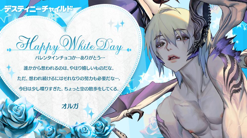 whiteday_オルガ