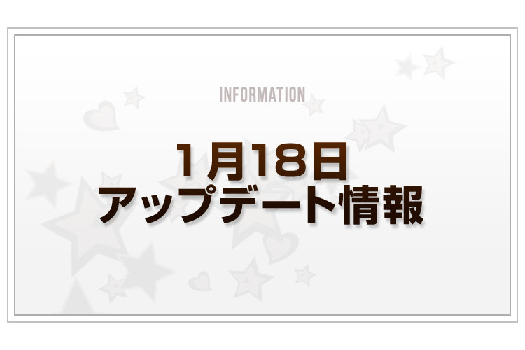 Blog_1月18日情報_v3