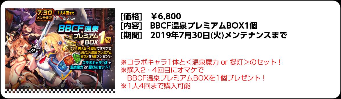 BBCF温泉プレミアムBOX
