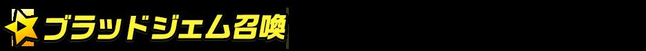 titlemain_ver2(ブラッドジェム召喚)