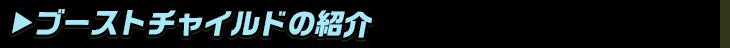 titlesub(ブーストチャイルドの紹介)