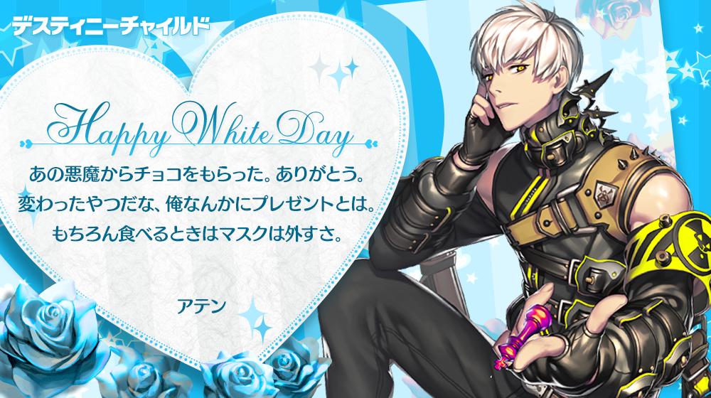 whiteday_アテン