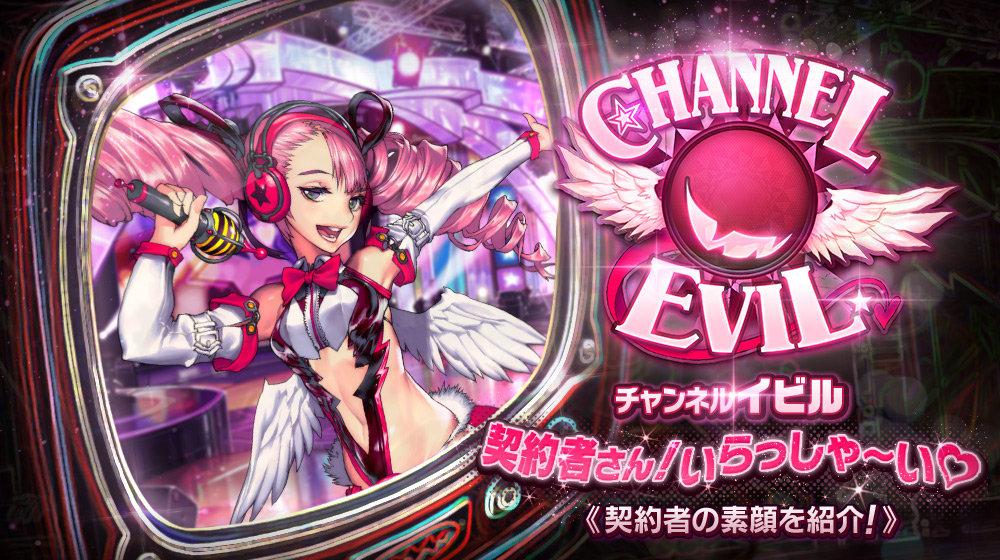 Blog_evil繝√Ε繝ウ繝阪Ν