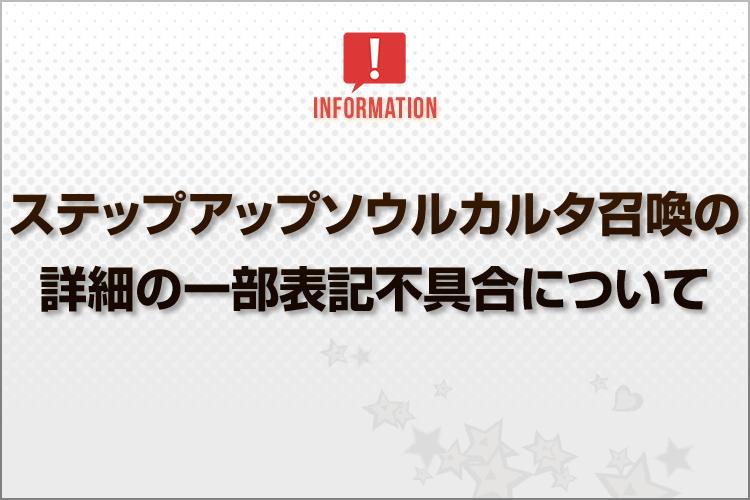 Blog_ステップアップソウルカル_1