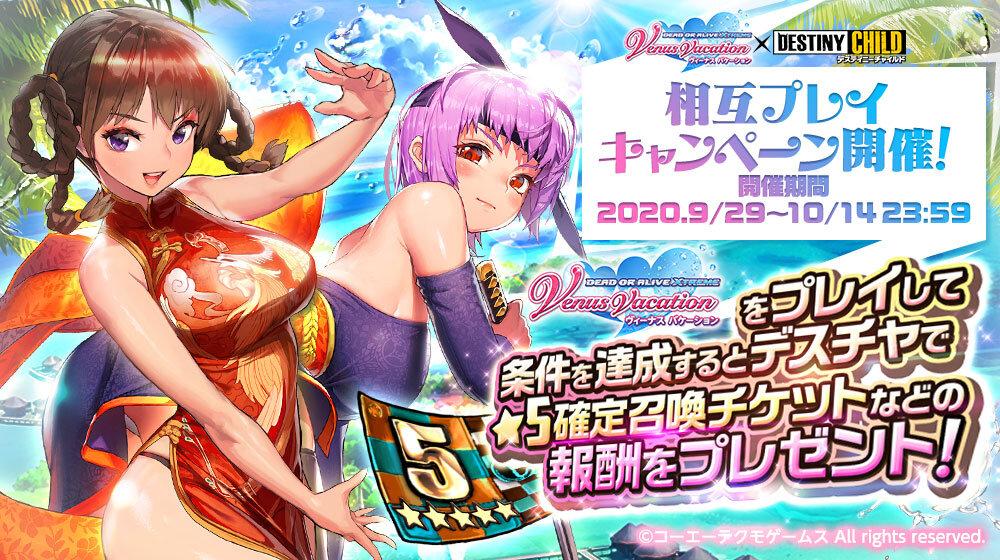 SNS_相互プレイキャンペーン_DOA