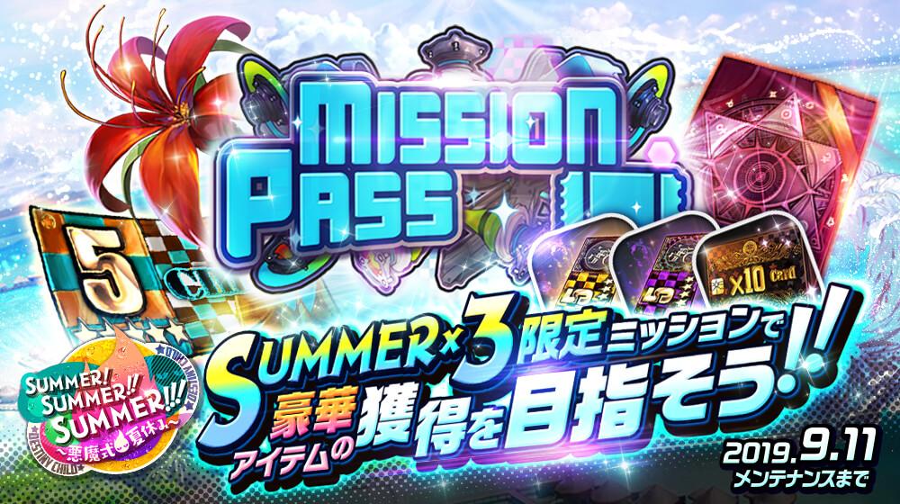 sns_Summer×3ミッションパス