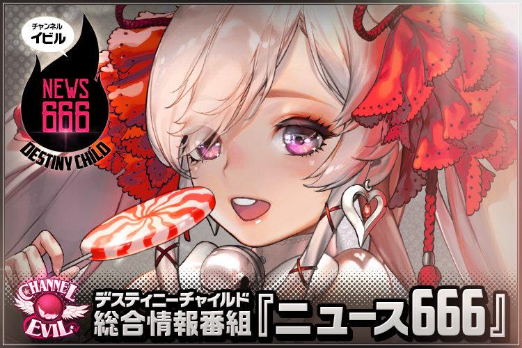 DCJP_-Blog_ニュース666_vol_シトリー