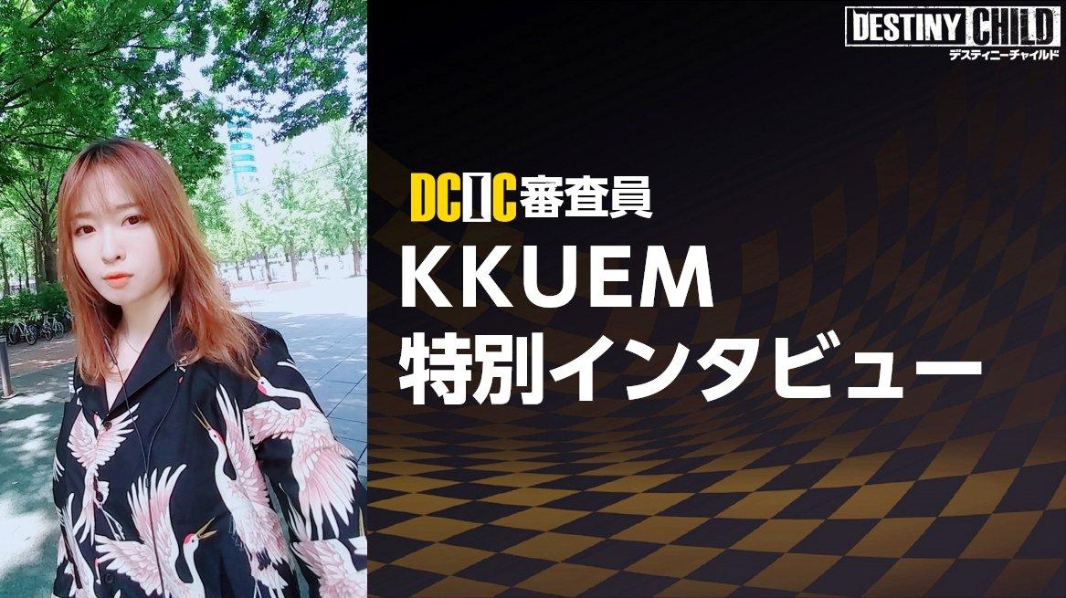 KKUEM_TOP2