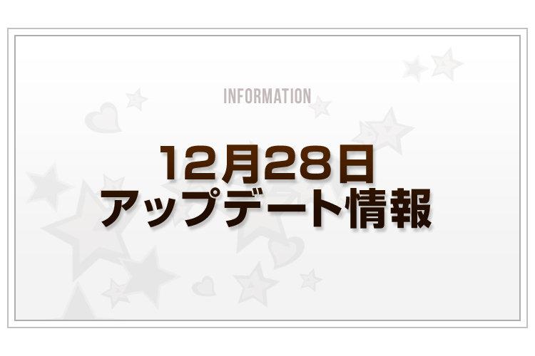 Blog_12月28日情報_v3