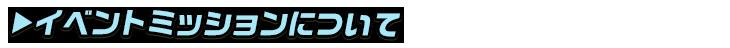 titlesub_イベントミッション
