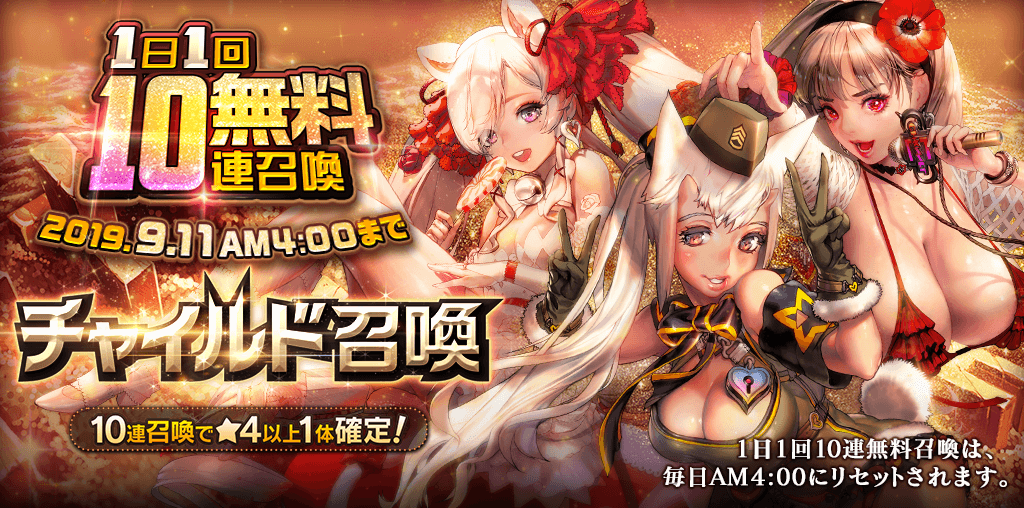 picup_無料10連召喚