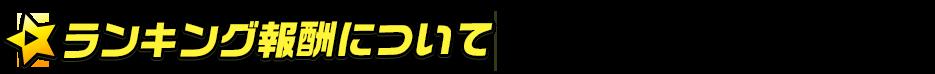 titlemain_ver2(ランキング報酬について)