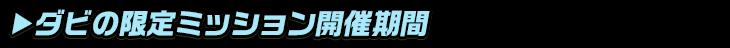 titlesub_ver2_ダビミッション