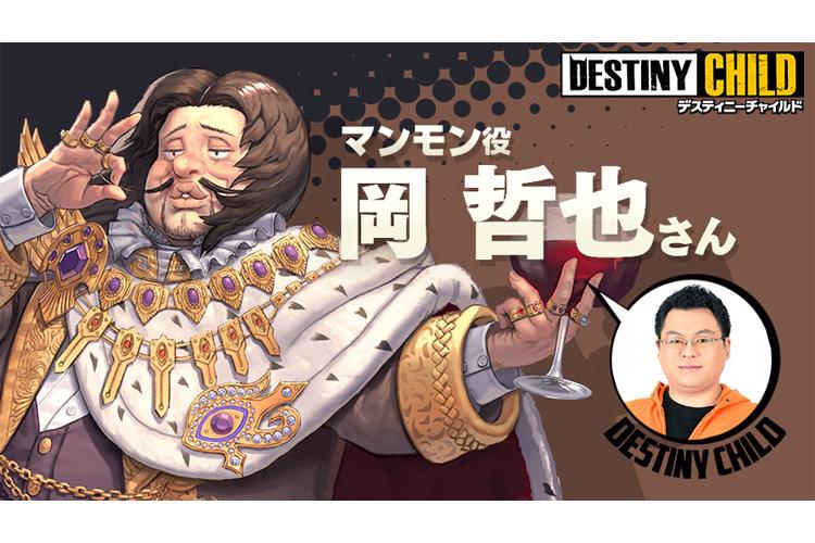 Blog_マンモン