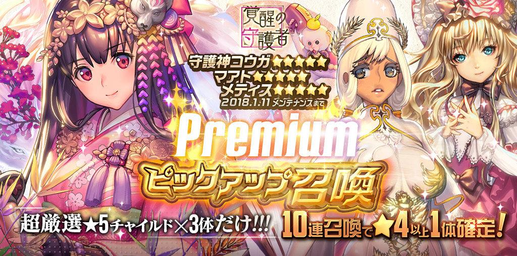 sns_premium_新年コウガ他