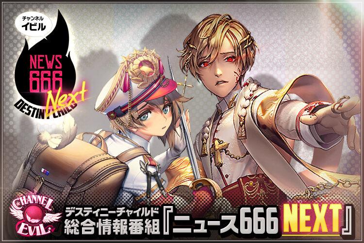 Blog_ニュース666next_v19