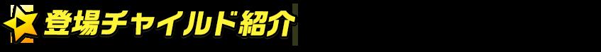 titlemain_ver2(登場キャラ)