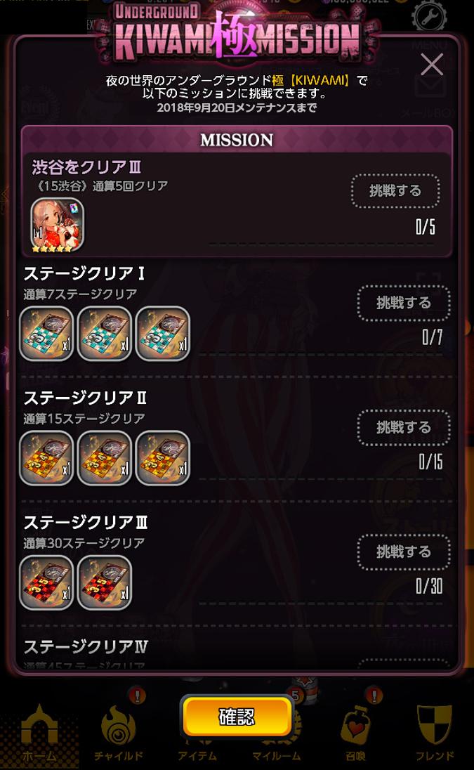 図2_極ミッション