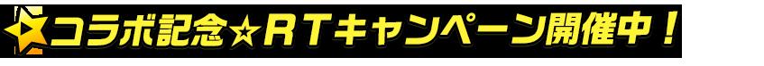 titlemain_ver2(コラボ記念)