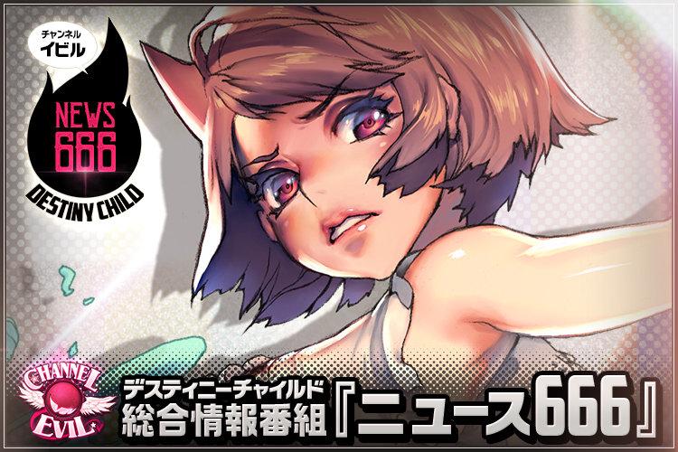 DCJP_Blog_ニュース666_Vol.51_サロメ
