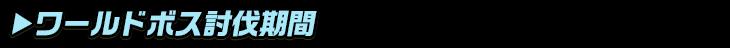 titlesub_ver2_討伐期間