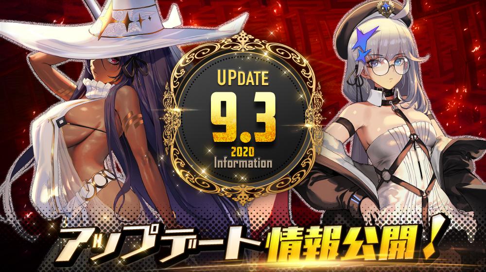 ★sns_update_0903