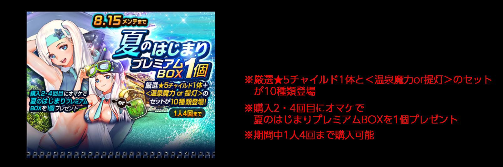0725販売_プレミアムBOX