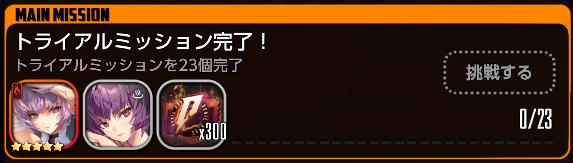 WB_Mission