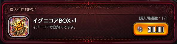 イグニコアBOX