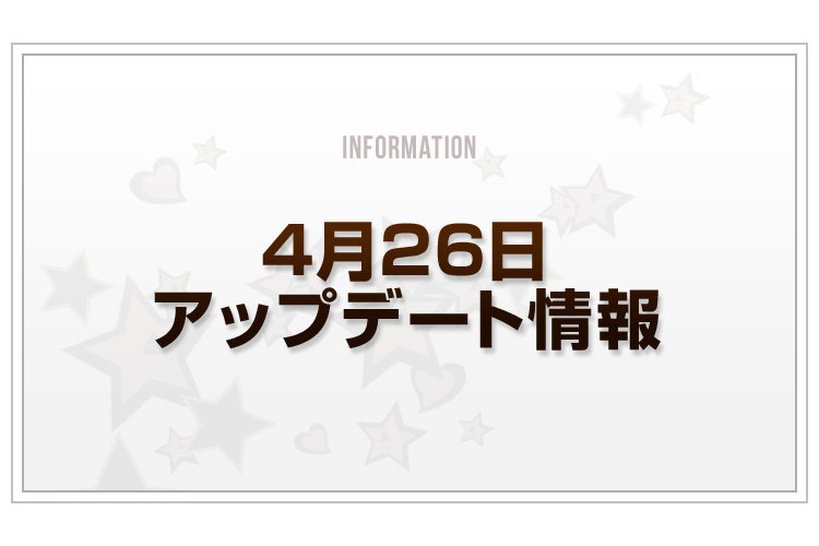 20180426_アップデート情報