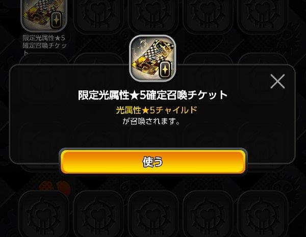 ★5召喚チケット