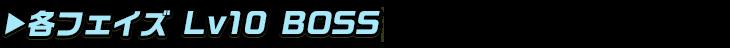 titlesub_ver2(各フェーズ_Lv10_BOSS)