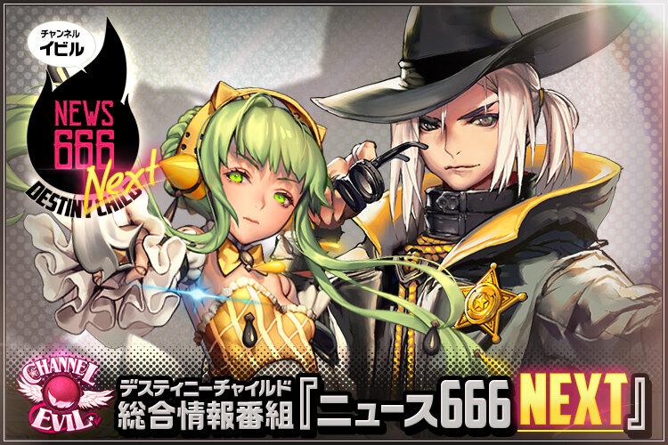 Blog_ニュース666next_v17