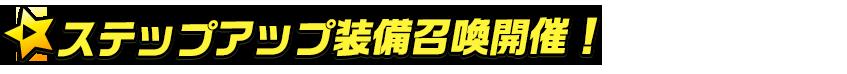 titlemain_ステップ