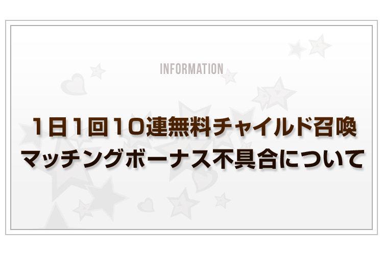 Blog_1日1回10無料チャイルド召喚_v2