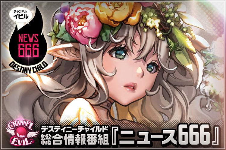 DCJP_Blog_ニュース666_vol_ナヴィ
