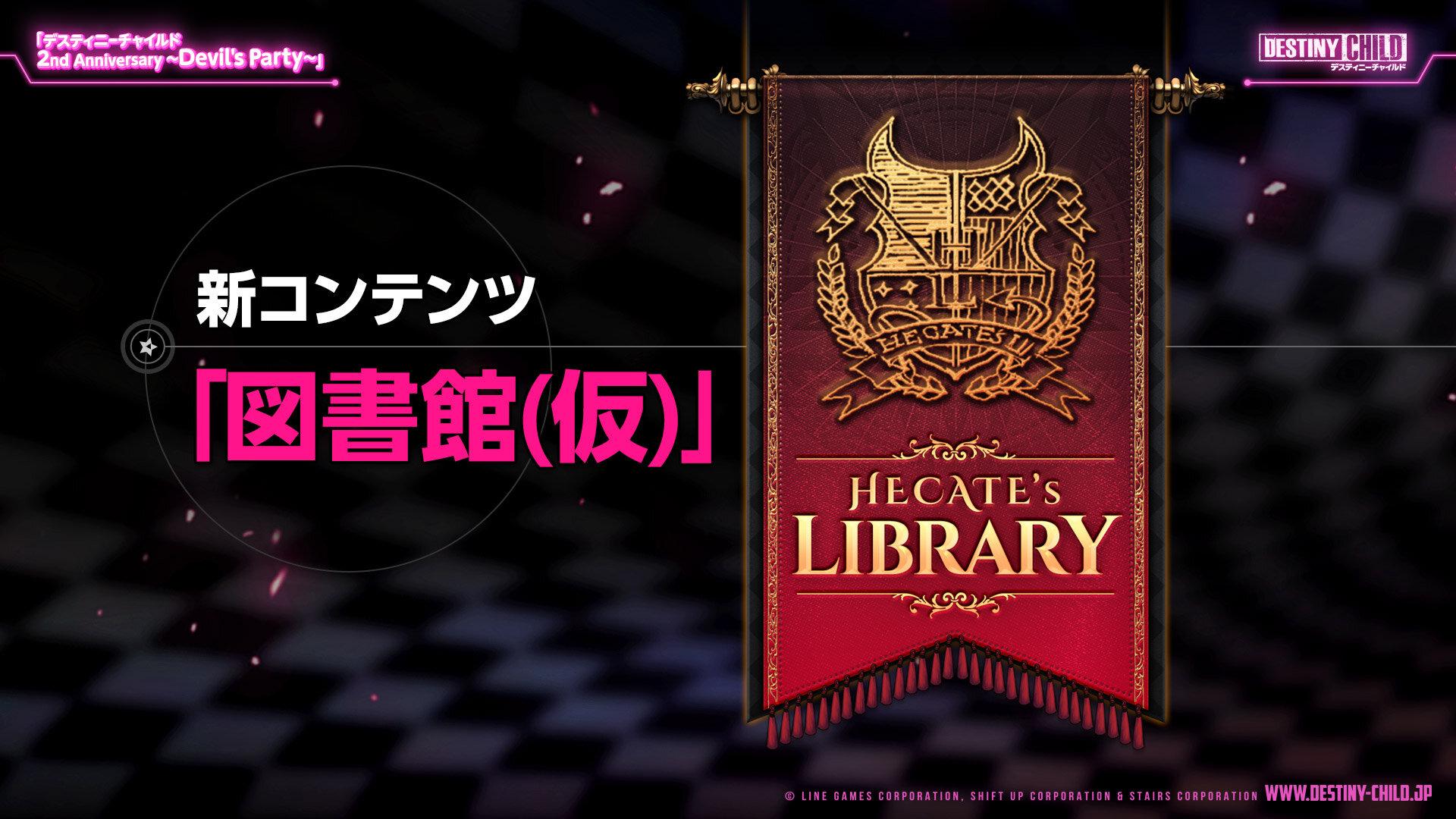 図書館コンテンツ